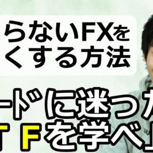 【FX】つまらない勝てないを楽しくする「明日からできる人生最高のマルチタイムフレーム(MTF)分析」