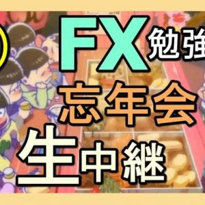 【動画】FX勉強会・忘年会生中継1 ~ちゃんとFXで勝ててる人の話が聞ける