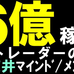 【願えば叶わない】勝つFXトレーダーの「青天井マインド・メンタル」