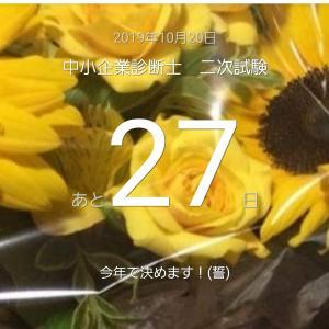 【二次試験まであと27日】勉強会三昧な二日間