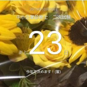 【二次試験まであと23日】ふろべん再開しました。