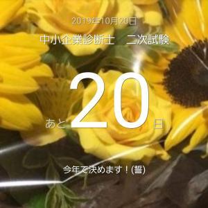 【二次試験まであと20日】とうとう9月も最終日