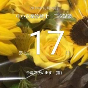 【二次試験まであと17日】
