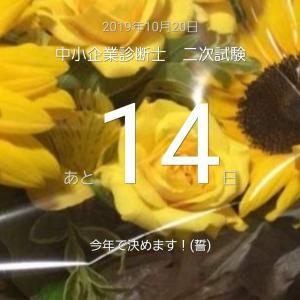 【二次試験まであと14日】二次試験勉強会