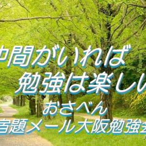 【二次試験まであと1日】今日はおさべんの日