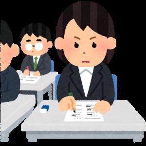 【知的財産管理技能検定】協会の正式解答