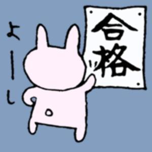 【診断士試験】一次試験2日目