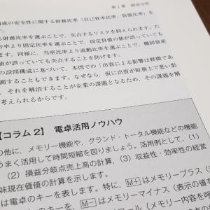 【診断士試験】電卓活用ノウハウ