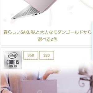 【診断士二次試験まであと52日】SAKURAと言う名のノートPCやっと注文しました。