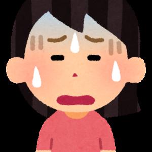 【診断士二次試験まであと50日】ショックなニュースが!!