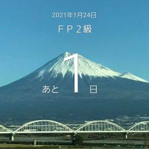 【FP2級まであと1日】( ̄□ ̄;)!!