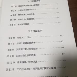 【診断士試験】経済学やっと、始めました。