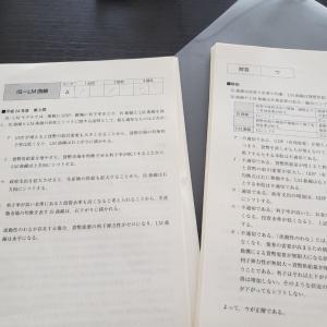 【診断士試験】裁断されたテキスト