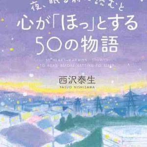 夜、眠る前に読むと心がほっとする50の物語