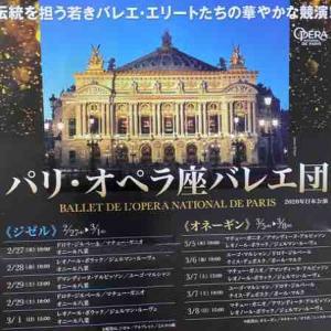 体感する喜び -パリ・オペラ座バレエ団来日公演オネーギン
