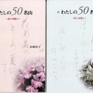『わたしの50名山』、『続わたしの50名山』(赤嶋浩子)
