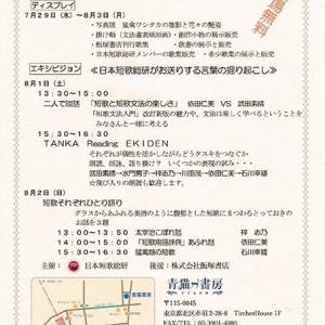 明日から「日本短歌総研WEEK」です。