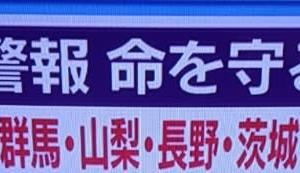 紫色・・特別警報 (__)