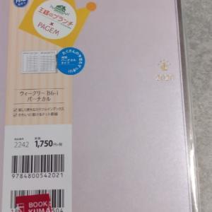 手帳はバーチカル o(^-^)oワクワク