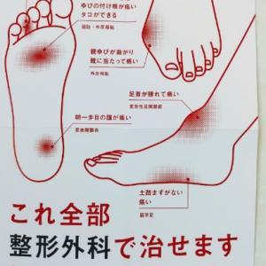 初めまして・・足底腱膜炎・・(;´д`)トホホ