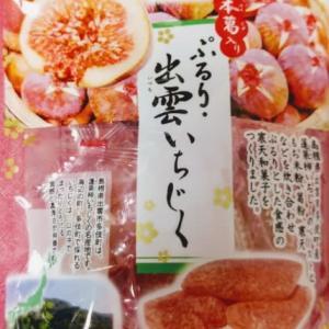 どんな味?いちじく菓子 (●^o^●)