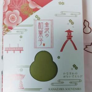金沢・石川屋さんのお菓子(●^o^●)