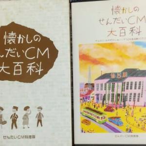 懐かしい・・仙台のお店のコマーシャルソング (^^♪