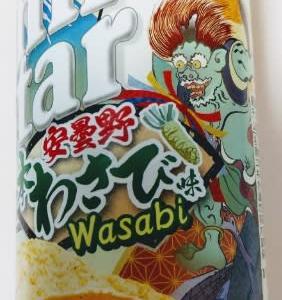 ねぎらう・・いたわる・・50冊で250円・・好きです・・ワサビ味 (||゜Д゜)ヒィィィ!