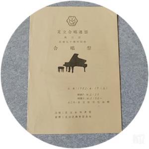 捨てられない・・合唱祭やコンクールの古いプログラム (^-^;