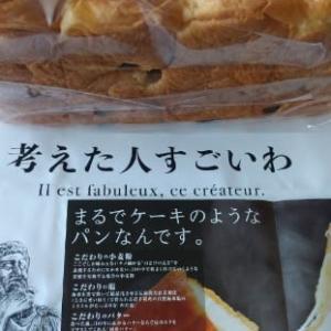 考えた人・・のパン ٩(๑❛ᴗ❛๑)۶