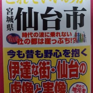 地域批評シリーズ・・仙台 !(^^)!