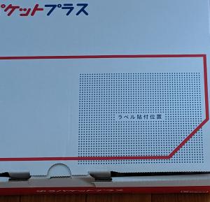 ゆうパケットプラス専用箱は再利用出来る!!