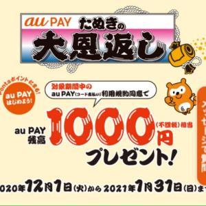 au PAYで1,000円貰おうと思ったが…