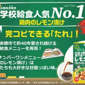 学校給食No.1メニュー【鶏肉のレモン漬けのたれ】