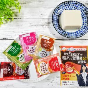 株式会社ケイパック×サンプル百貨店【豆腐がごはんになるソース ごま油香るピリ辛坦々ごはん風】