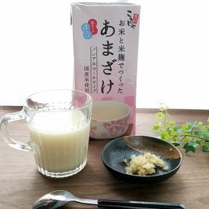 専門メーカーだからこそできる極上の一杯【お米と米麹でつくったあまざけ】