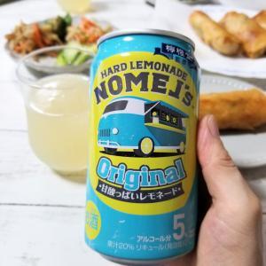 甘酸っぱいレモネードのお酒♪レモネード ハードレモネード