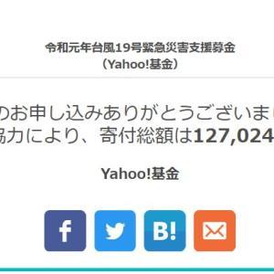 【書きかけ】台風19号 被害情報&支援情報のまとめ