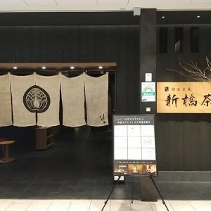 北大路 新橋茶寮 汐留シティセンター店