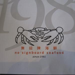 シンガポールでホワイトペッパークラブ食うかい?
