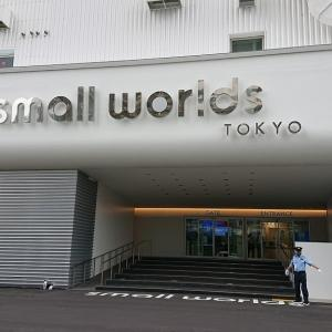 スモールワールズ東京を遊び倒す! その1