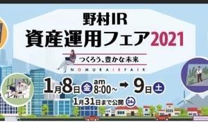 桐谷さん&Zeppy井村さんの講演が無料で見れた!!
