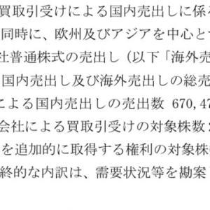 ソフトバンクpo〜値決の重要ポイント〜
