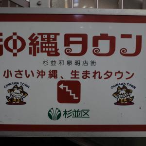 沖縄タウン(※東京都杉並区)に行ってきたよ! #harenohi九州