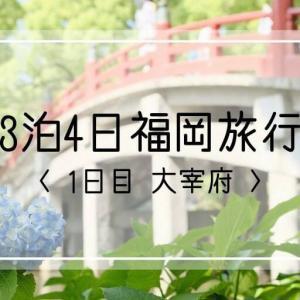 3泊4日の福岡旅行 <1日目 大宰府>