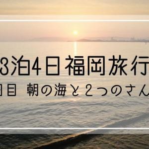 3泊4日の福岡旅行 <2日目 朝の海と2つのさんぽ>