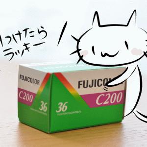 【フィルム】FUJIFILM C200で撮った写真をぺたぺたと