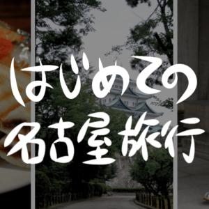 2012年に行った名古屋旅行。ひたすら食べてた。