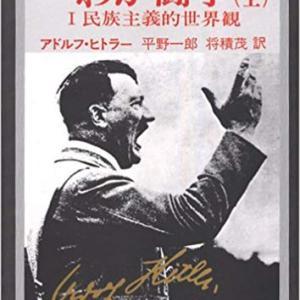 第487回 「我が闘争上巻」より見るアドルフ・ヒットラーという人物像