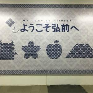 新緑の津軽ひとり旅 1-2(弘前、大鰐)